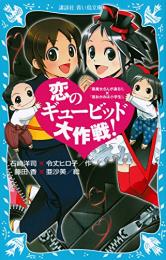 【児童書】恋のギュービッド大作戦! 「黒魔女さんが通る!!」×「若おかみは小学生!」(全1冊)