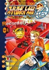 スーパーロボット大戦OG Record of ATX (1-5巻 全巻) 漫画