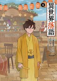 異世界落語(1-4巻 最新刊)