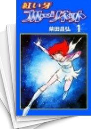 【中古】紅い牙 ブルー・ソネット (1-19巻) 漫画