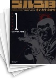 【中古】ゴルゴ13 [文庫版] (1-152巻) 漫画