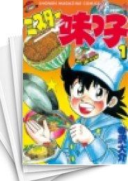 【中古】ミスター味っ子 (1-19巻) 漫画
