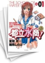 【中古】都立水商! (1-22巻) 漫画