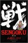 SENGOKU 漫画