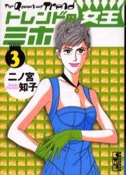 トレンドの女王ミホ [文庫版] (1-5巻 全巻) 漫画