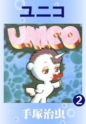 ユニコ 2 冊セット全巻