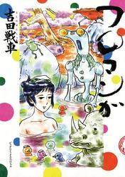 フロマンガ 4 冊セット全巻 漫画