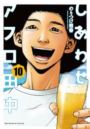 しあわせアフロ田中 7 冊セット最新刊まで 漫画