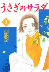 うさぎのサラダ 3 冊セット全巻 漫画