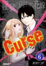 Curse 淫獄の囚われ花嫁(分冊版) 3 冊セット最新刊まで 漫画