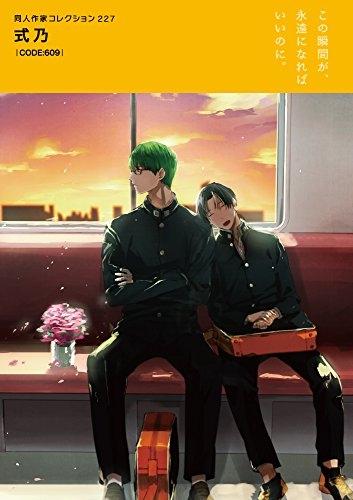 同人作家コレクション(227) 式乃 漫画