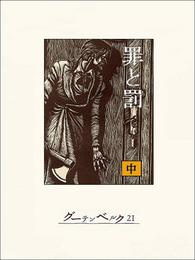 罪と罰(中) 漫画