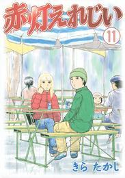 赤灯えれじい(11) 漫画