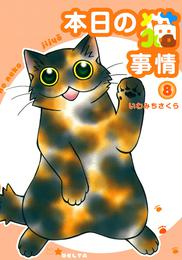 本日の猫事情 8巻 漫画
