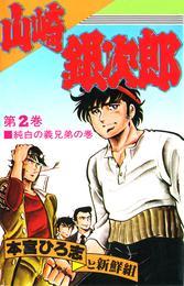 山崎銀次郎 第2巻 漫画
