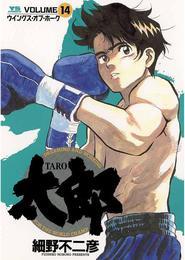 太郎(TARO)(14) 漫画