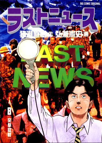 ラストニュース 漫画