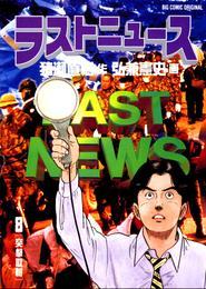 ラストニュース(8) 漫画