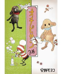 オチビサン 3巻 漫画