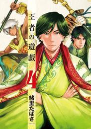 王者の遊戯 4巻 漫画