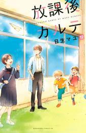 放課後カルテ(12) 漫画