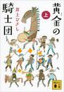 黄金の騎士団(上) 漫画