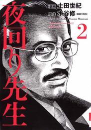 夜回り先生(2) 漫画