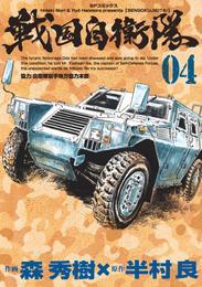 戦国自衛隊 4 冊セット 全巻