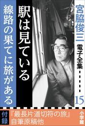 宮脇俊三 電子全集15 『駅は見ている/線路の果てに駅がある』 漫画