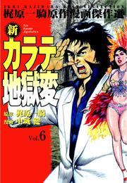 新カラテ地獄変6 漫画