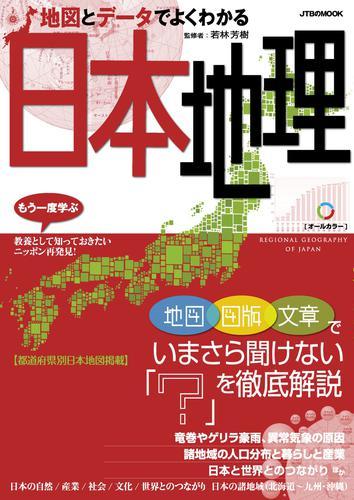 地図とデータでよくわかる日本地理 漫画