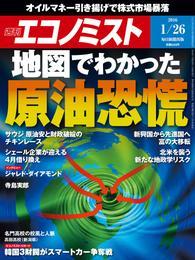 週刊エコノミスト (シュウカンエコノミスト) 2016年01月26日号 漫画
