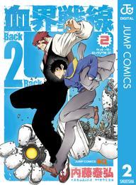血界戦線 Back 2 Back 2 漫画