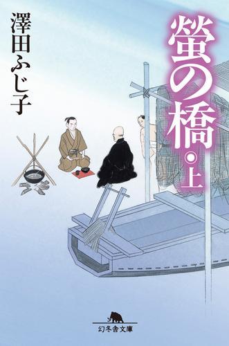 螢の橋(上) 漫画