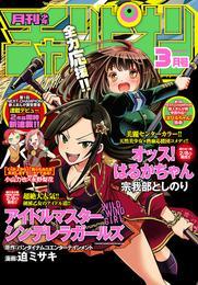 月刊少年チャンピオン 2017年3月号 漫画