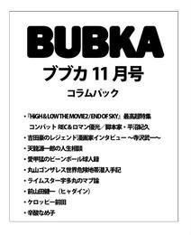 BUBKA(ブブカ) コラムパック 2017年11月号 漫画