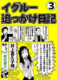 イグルー追っかけ日記 3 冊セット 全巻