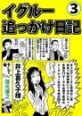 イグルー追っかけ日記3 漫画