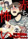 赤ちゃんが怖い 2巻 漫画