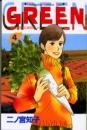 GREEN 〜農家のヨメになりたい〜 漫画