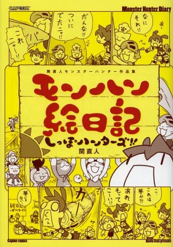 モンハン絵日記 しっぽハンターズ!! (1巻 全巻)