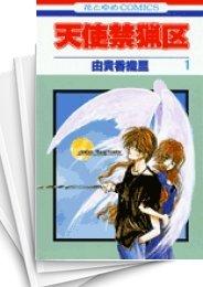 【中古】天使禁猟区 (1-20巻 全巻)