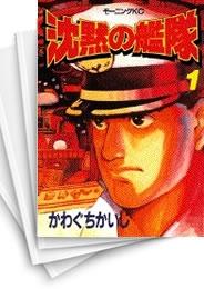 【中古】沈黙の艦隊 (1-32巻) 漫画