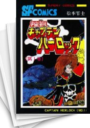【中古】宇宙海賊キャプテンハーロック (1-5巻) 漫画
