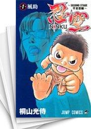 【中古】忍空 SECOND STAGE (1-12巻) 漫画