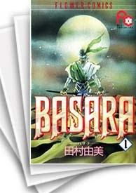 【中古】BASARA (1-27巻) 漫画