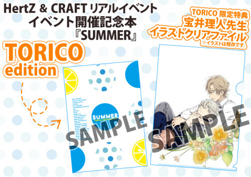 イベント開催記念本『SUMMER』