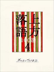 上方落語100選 4 冊セット最新刊まで 漫画