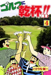 ゴルフに乾杯!! 4 漫画