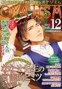 月刊オヤジズム2013年 Vol.12 漫画